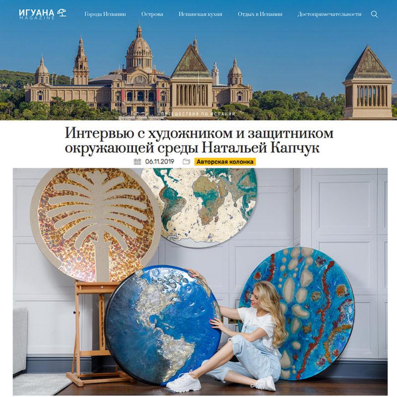 IGUANA Magazine