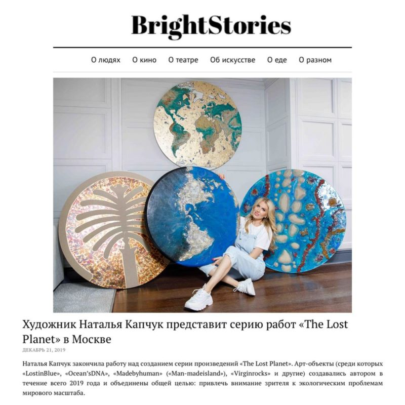 Bright stories